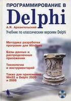 Программирование в Delphi. Учебник по классическим версиям Delphi (+ CD)
