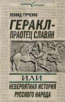 Геракл - праотец славян, или Невероятная история русского народа