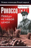 Рокоссовский. Победа не любой ценой
