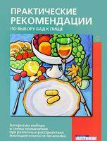 Практические рекомендации по выбору БАД к пище
