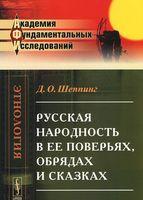 Русская народность в ее поверьях, обрядах и сказках