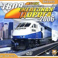 Твоя железная дорога 2006
