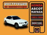 Honda Ascot / Rafaga 1993-1998. Инструкция по эксплуатации