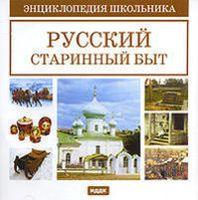 Русский старинный быт