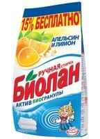 """Стиральный порошок для ручной стирки """"Апельсин и Лимон"""" (900 г)"""