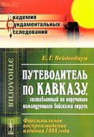 Путеводитель по Кавказу, составленный по поручению командующего войсками округа