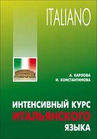 Интенсивный курс итальянского языка (+CD)