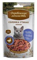 """Лакомство для кошек """"Соломка утиная нежная"""" (45 г)"""