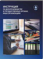 Инструкция по делопроизводству в государственных органах, иных организациях