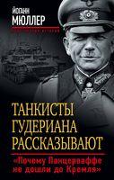 """Танкисты Гудериана рассказывают. """"Почему Панцерваффе не дошли до Кремля"""""""