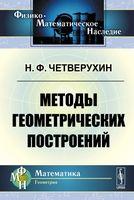 Методы геометрических построений