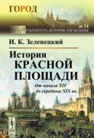 История Красной площади. От начала XIV до середины XIX вв. (м)