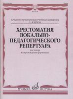 Хрестоматия вокально-педагогического репертуара. Для тенора в сопровождении фортепиано