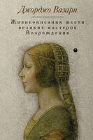 Жизнеописания шести великих мастеров Возрождения