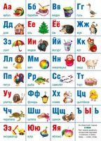 Алфавит русский. Учебно-наглядное настольное пособие