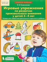 Игровые упражнения по развитию произвольного внимания у детей 3-4 лет