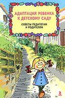 Адаптация ребенка к детскому саду. Советы педагогам и родителям