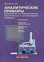 Аналитические приборы. Руководство по лабораторным, портативным и миниатюрным приборам