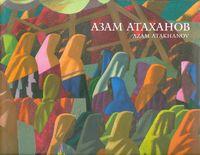 Азам Атаханов