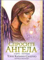 Спросите Ангела (42 карты + брошюра)