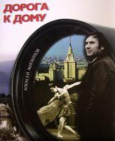 Дорога к дому. Фотоальбом (+ DVD-ROM)