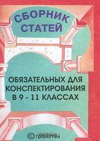 Литература. Сборник статей, обязательных для конспектирования в 9-11 классах