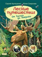 Лесные путешествия. От России до Америки