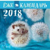 """Календарь настенный """"Ёжекалендарь (одуванчики)"""" (2018)"""