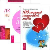 100 секретов счастливой любви. Обретение истинной любви. Люблю - ненавижу (комплект из 3-х книг)