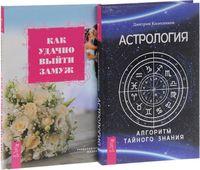 Астрология. Как удачно выйти замуж (комплект из 2-х книг)