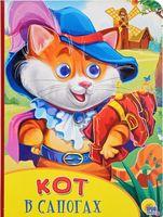 Кот в сапогах. Книжка-игрушка