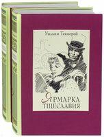Ярмарка тщеславия (в двух книгах)