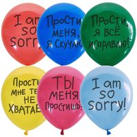 """Набор воздушных шаров """"Прости"""""""