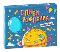 "Набор шоколада ""С днем рождения. Планета"" (60 г; 9,5x12,5 см)"