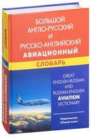 Большой англо-русский и русско-английский авиационный словарь