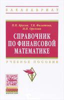 Справочник по финансовой математике