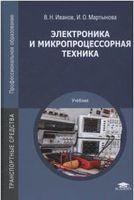 Электроника и микропроцессорная техника