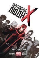 Невероятные Люди Икс. Том 1. Революция (16+)