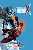 Невероятные Люди Икс. Том 2. Сломленные (16+)