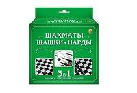 Шахматы, шашки и нарды (арт. ИН-1619)