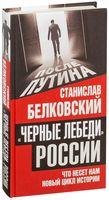 """""""Черные лебеди"""" России. Что несет нам новый цикл истории"""