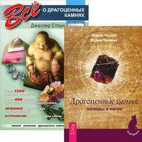 Драгоценные камни. Всё о драгоценных камнях (комплект из 2-х книг)
