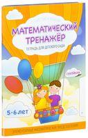 Математический тренажер. Тетрадь для детского сада (+ наклейки)