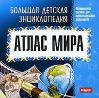 Большая детская энциклопедия. Атлас мира