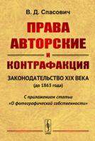 Права авторские и контрафакция. Законодательство XIX века (до 1863 года)