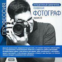 Интерактивный самоучитель: Профессия фотограф. Версия 2.0