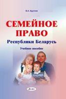 Семейное право Республики Беларусь