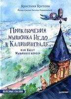 Приключения мышонка Недо в Калининграде, или квест мышиного короля