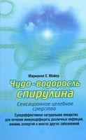 Чудо-водоросль спирулина. Сенсационное целебное средство