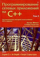 Программирование сетевых приложений на С++. Том 2. Систематическое повторное использование: ACE и каркасы